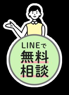 LINEで無料登録