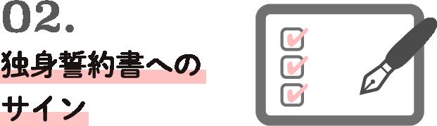 独身誓約書へのサイン